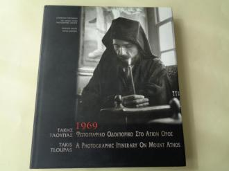 A photographic Itinerary on Mount Athos. 1969 / Φωτογραφικό δρομολόγιο μέσω Αγίου Όρο` - Ver os detalles do produto